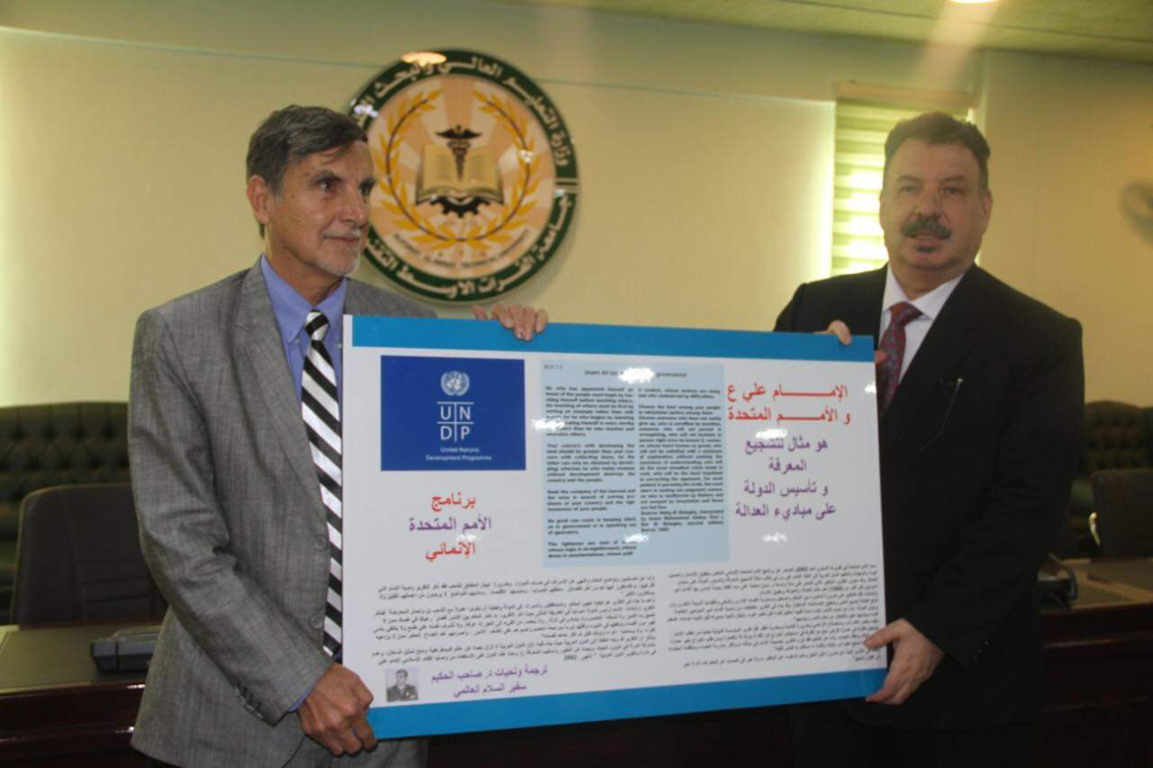 The World Peace Ambassador visits Al-Furat Al-Awsat Technical University